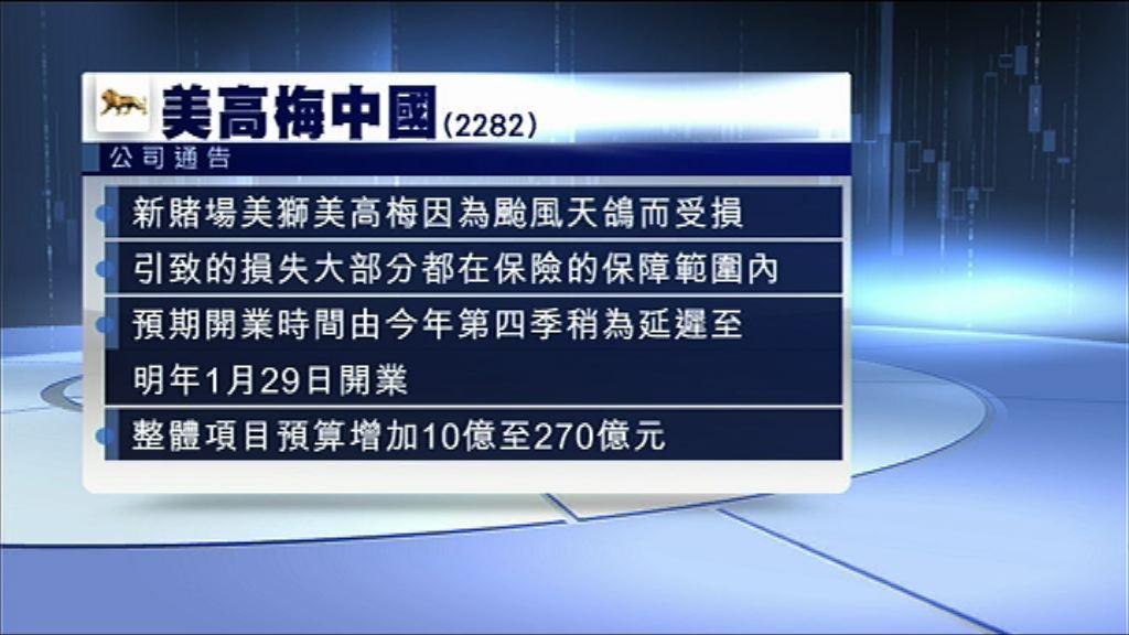 【天鴿影響】美高梅:新賭場延至明年1月底開幕