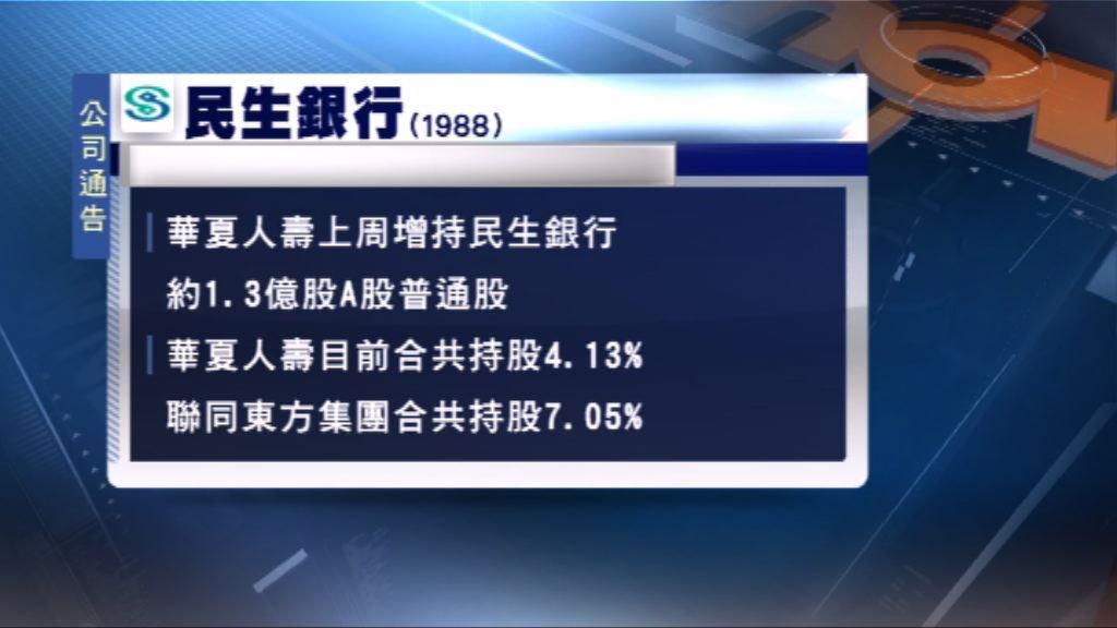 民生銀行獲華夏人壽增持