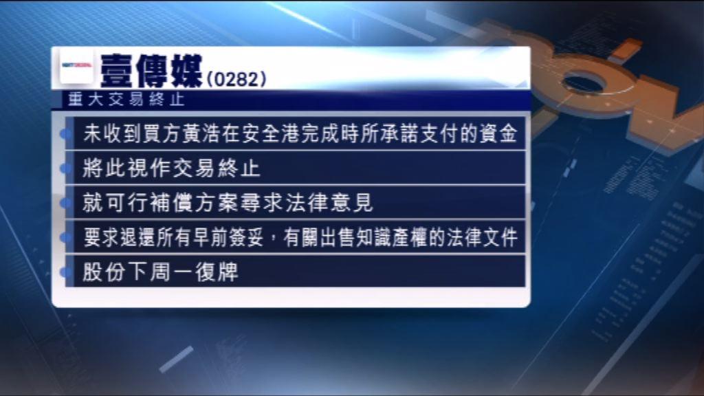 壹傳媒終止出售壹週刊等業務