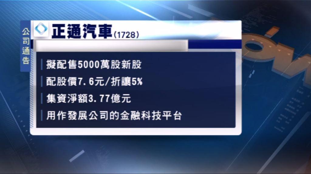 正通汽車計劃配股 集資逾3.7億元