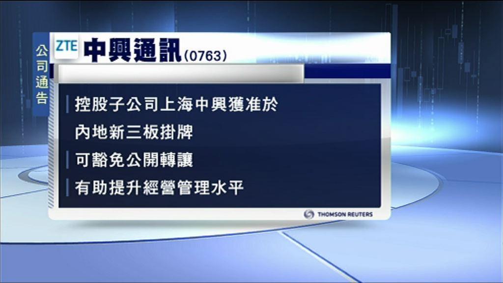 【有助擴展業務】中興通訊子公司獲准於新三板掛牌