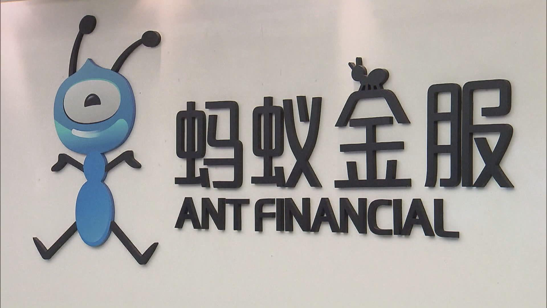 外媒:北京正調查螞蟻迅速獲批上市原因