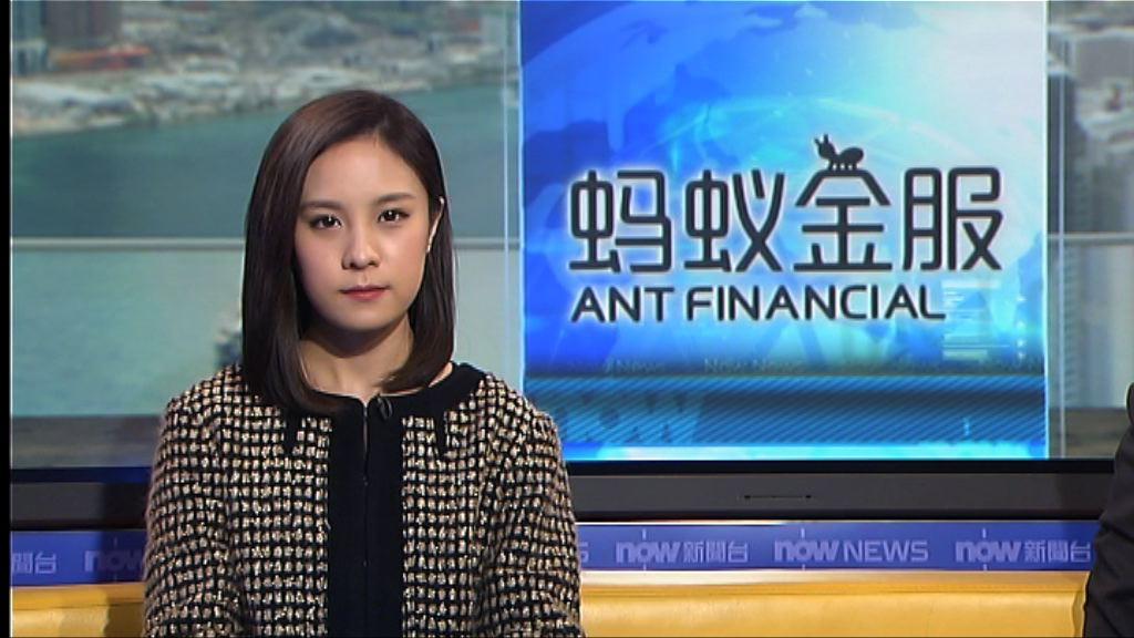 阿里關連公司螞蟻金服收購美匯款商交易告吹