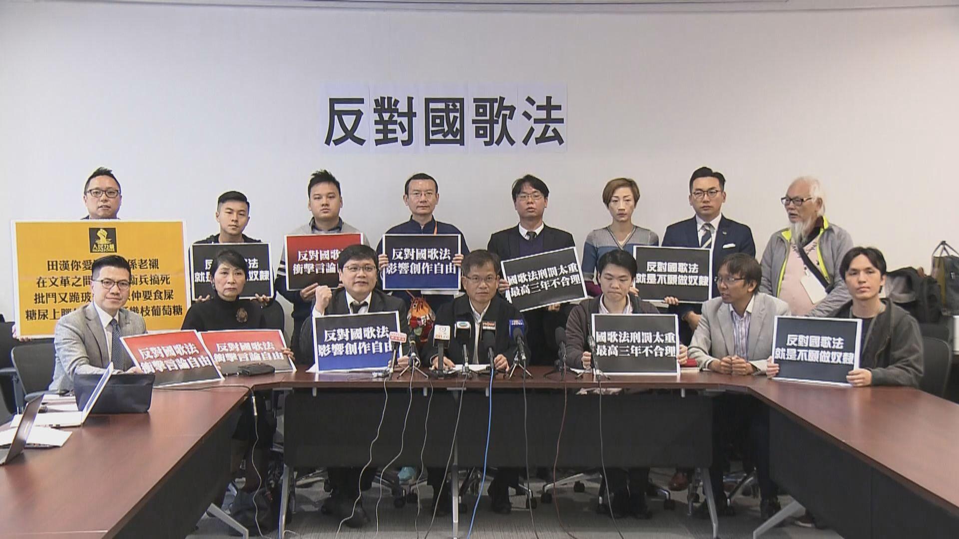 團體聯署反對國歌法立法 憂損言論自由