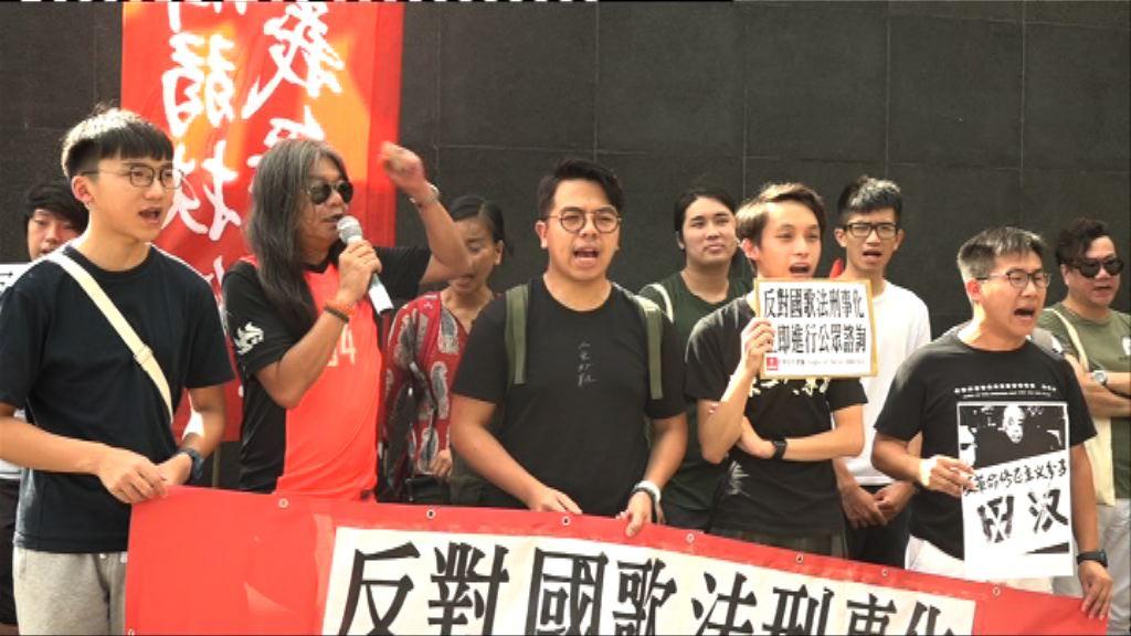 社民連及香港眾志抗議《國歌法》條文不清晰