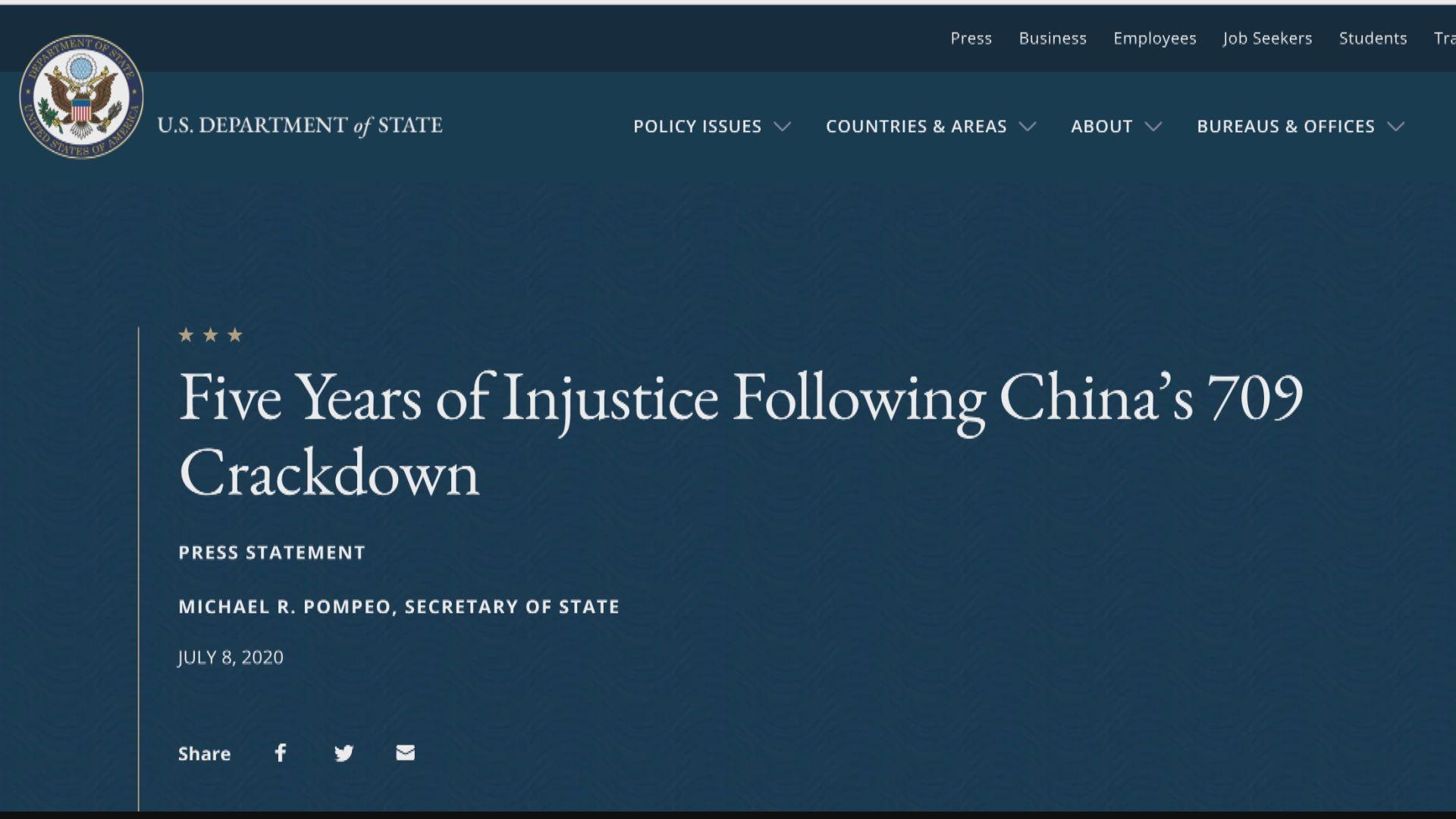 歐美分別就709大抓捕五周年發聲明批中國打壓人權