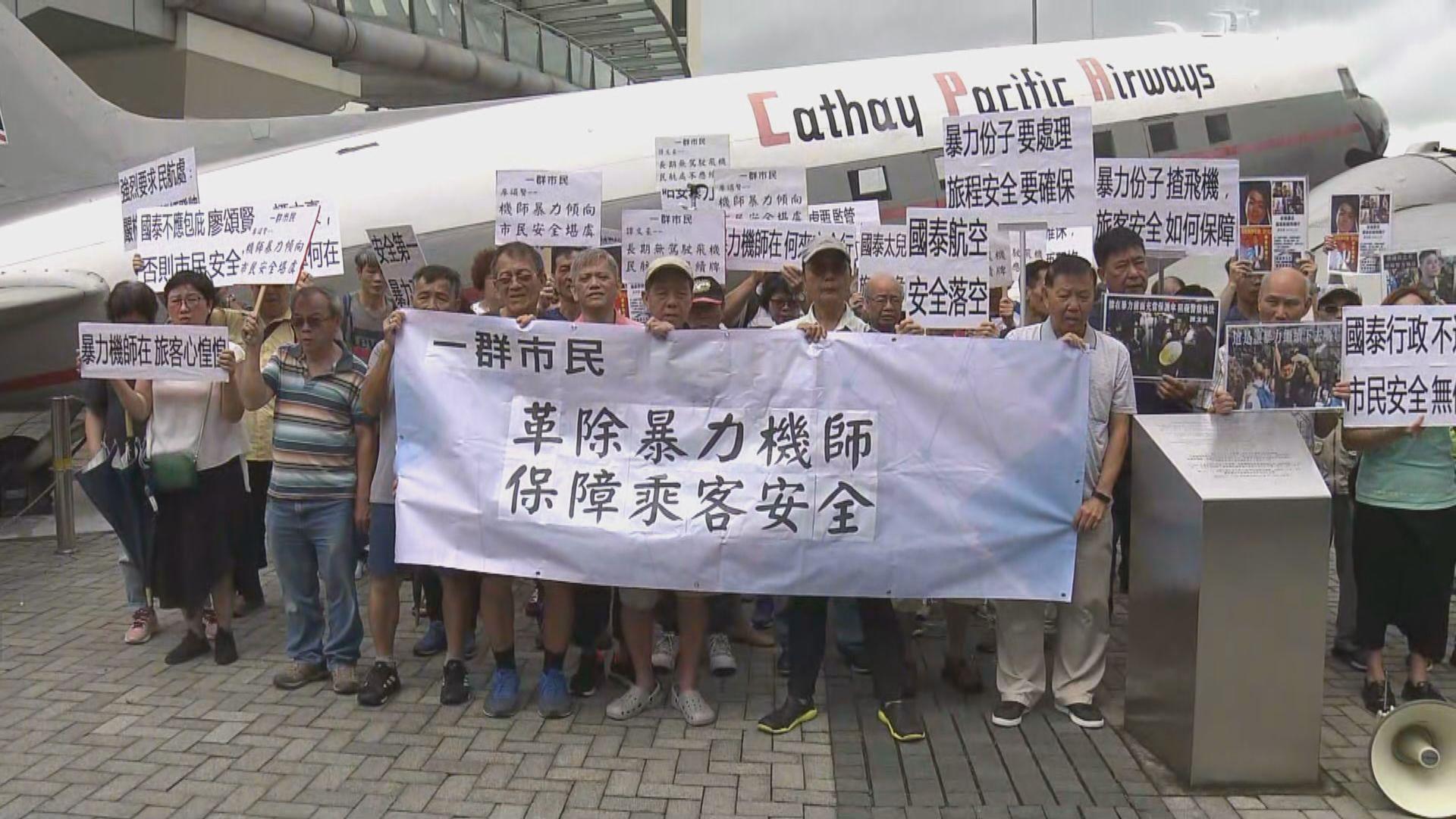 市民請願要求國泰將被捕機師停職