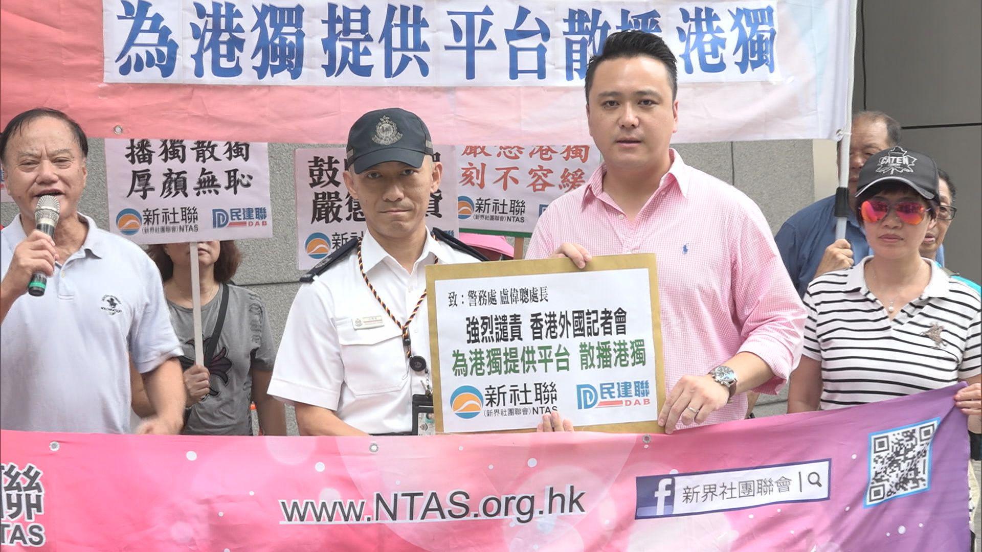 有團體促警方查外國記者會邀陳浩天演講
