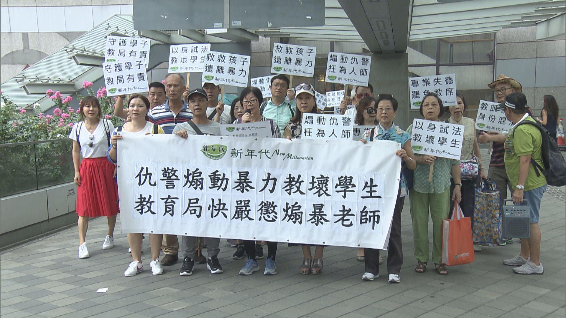 團體請願不滿教師政治立場憂影響學生
