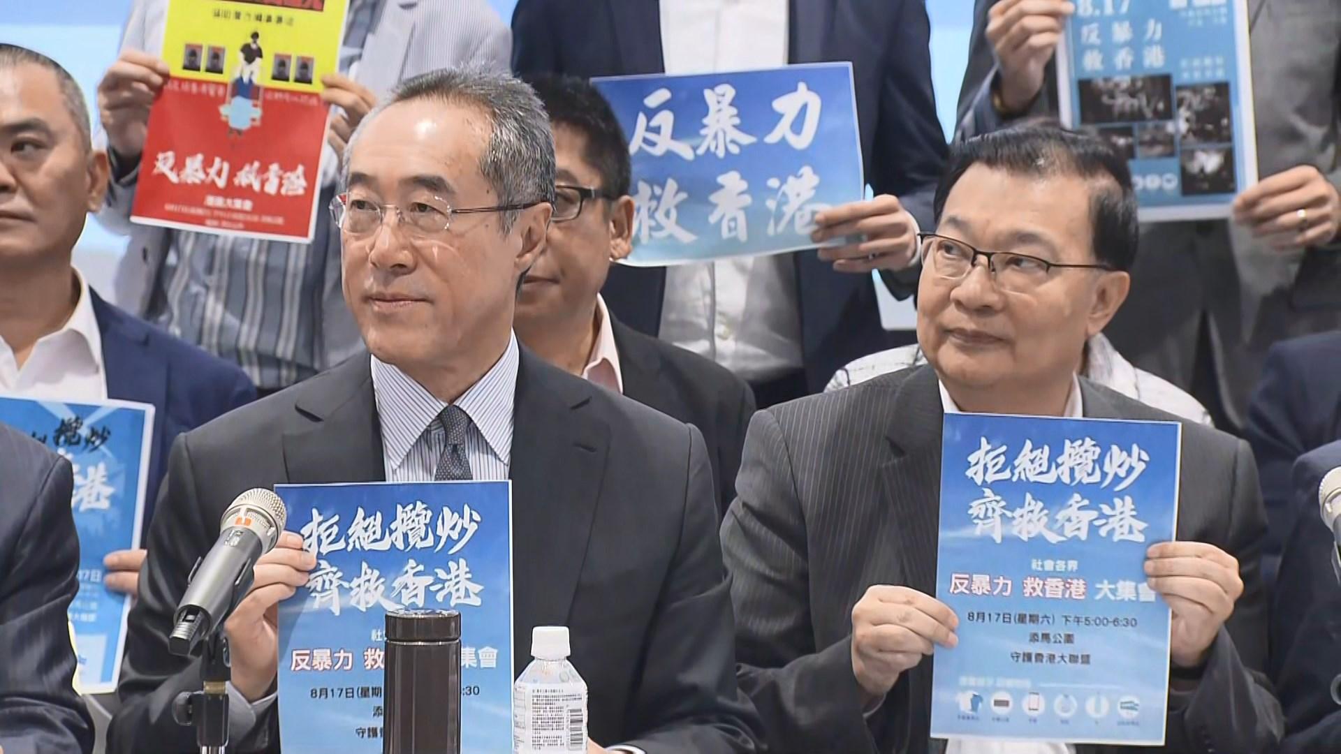 守護香港大聯盟發起周六反暴力集會