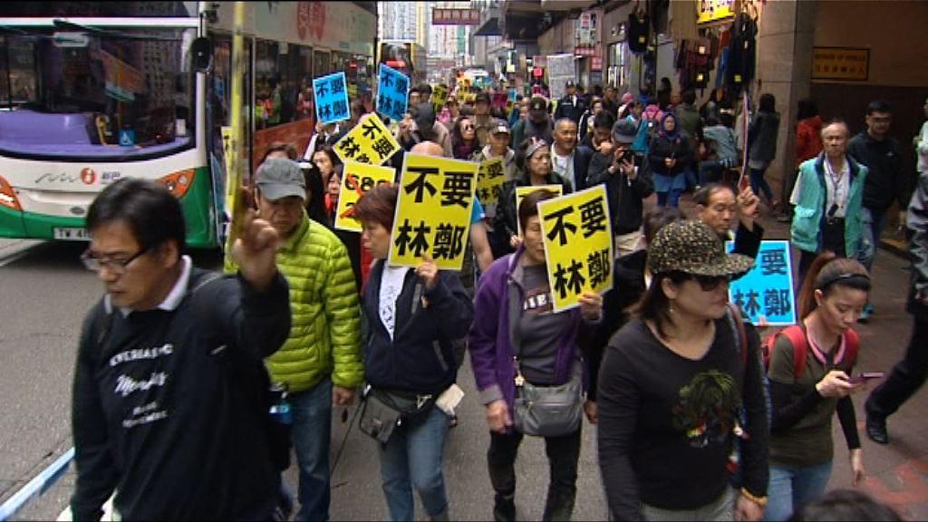 百人遊行反對欽點林鄭月娥任特首