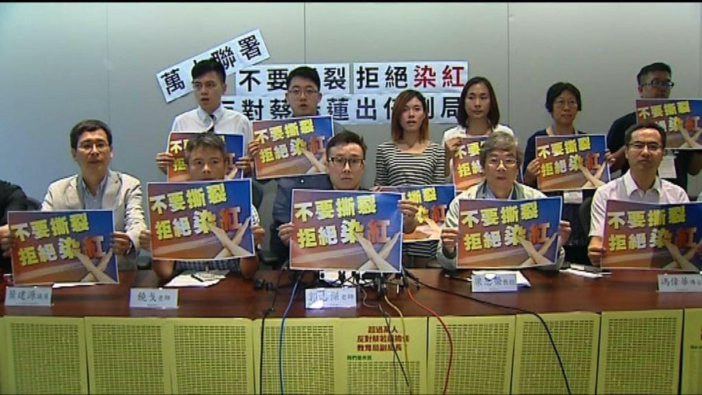 萬人聯署反對蔡若蓮任教育局副局長
