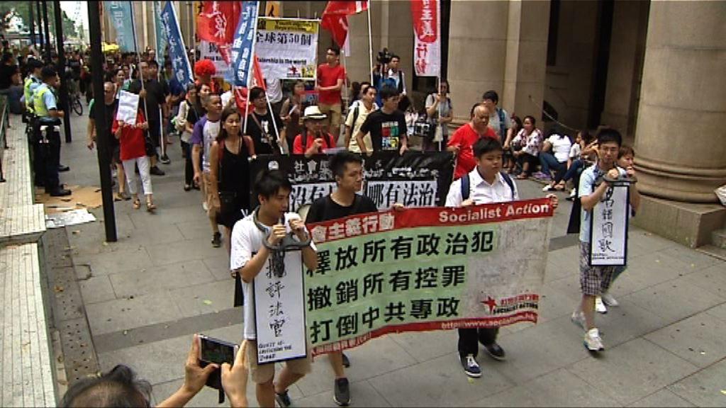 團體遊行要求釋放被囚社運人士