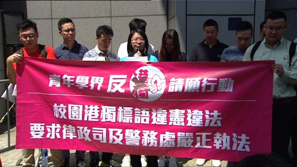 多個反港獨團體請願 要求警方檢控港獨分子