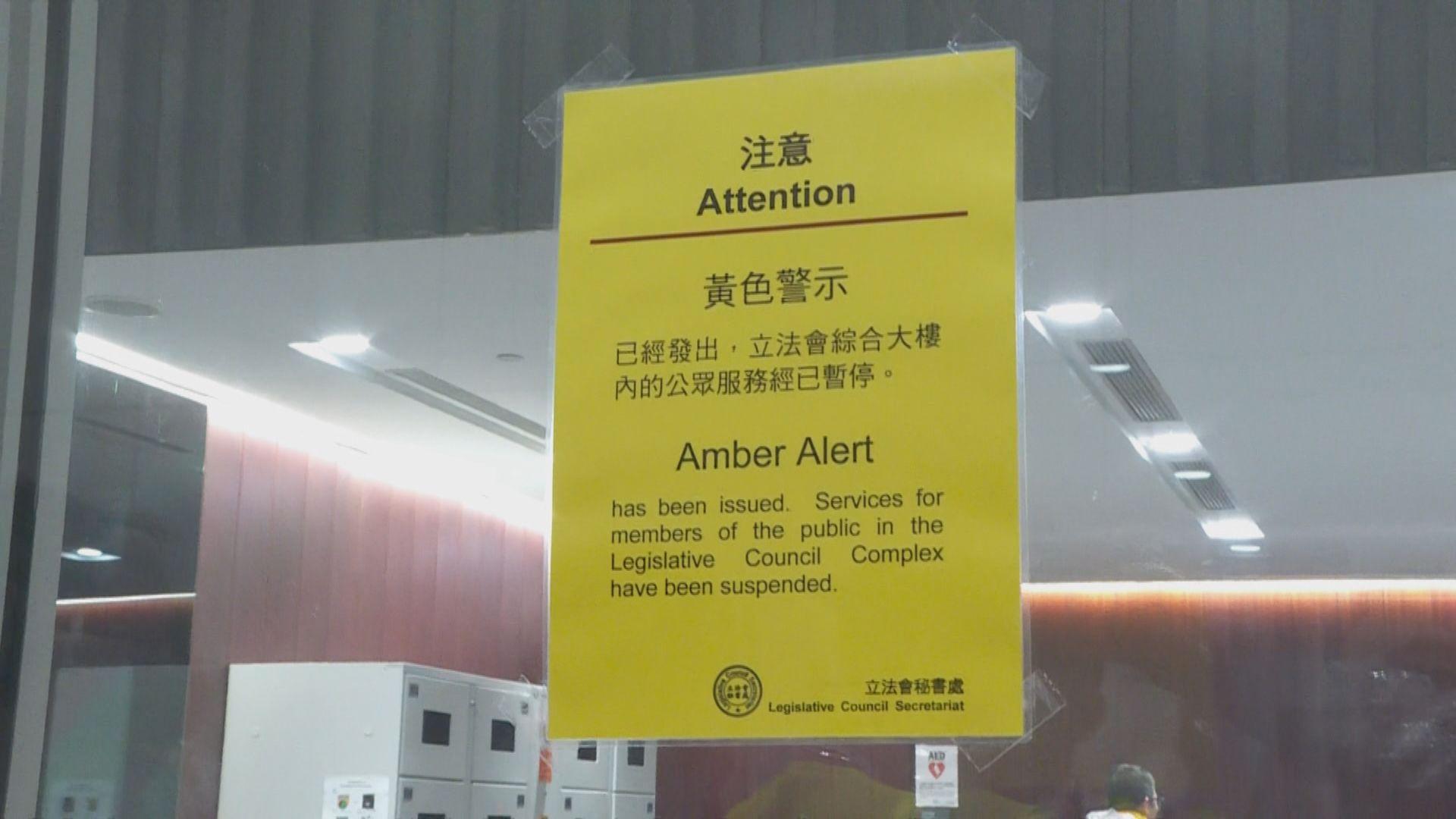 立法會秘書處發出黃色警示