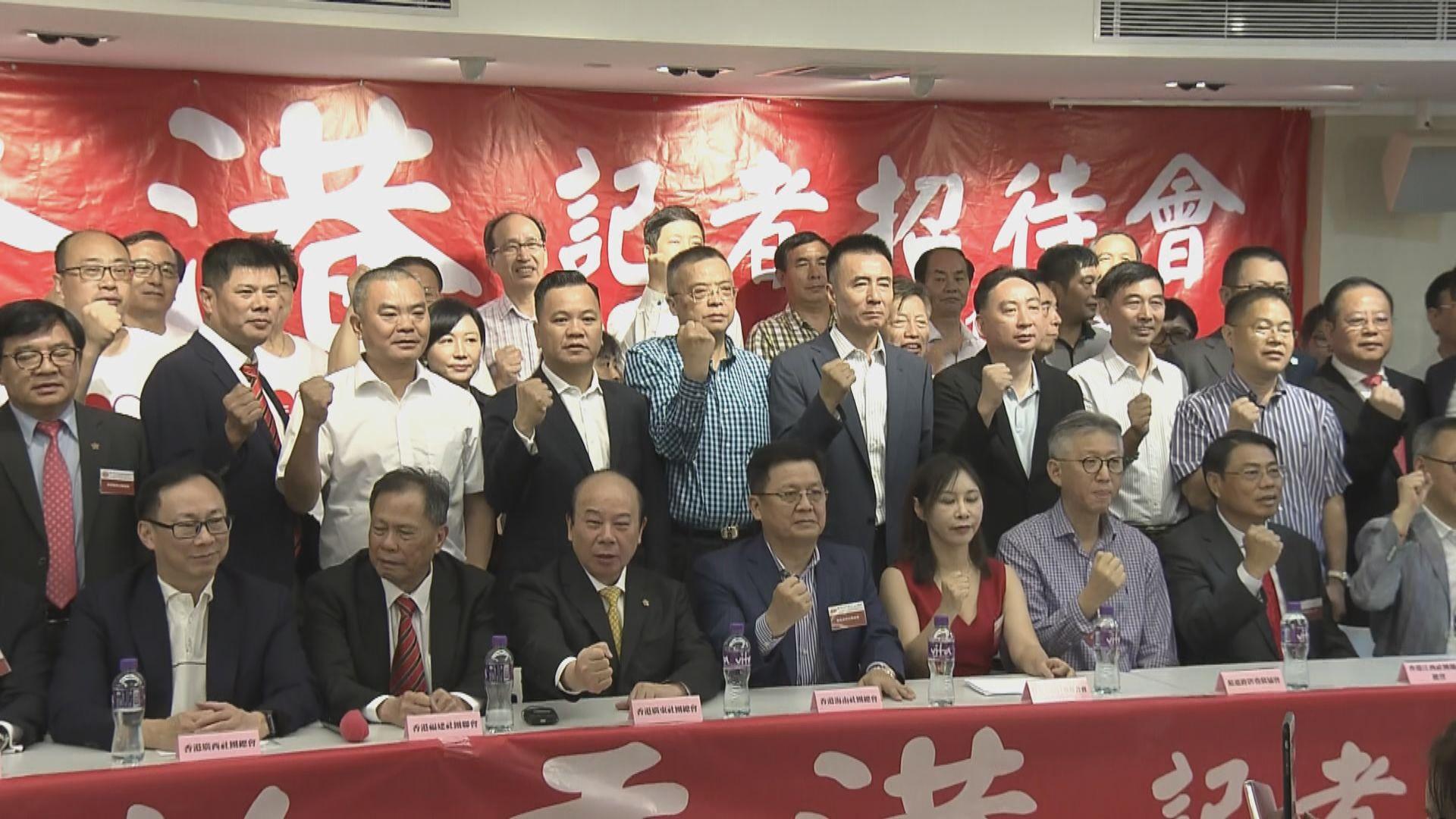 同鄉會共同聲明譴責極端暴力促嚴正執法