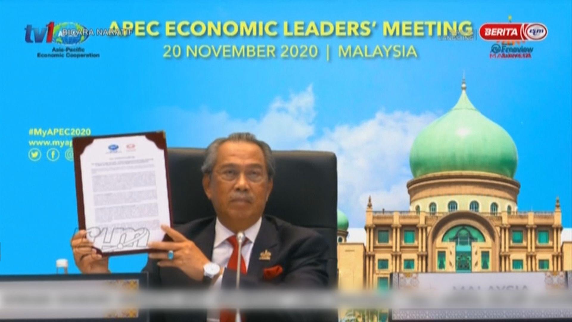 亞太經合組織領導人簽署吉隆坡宣言