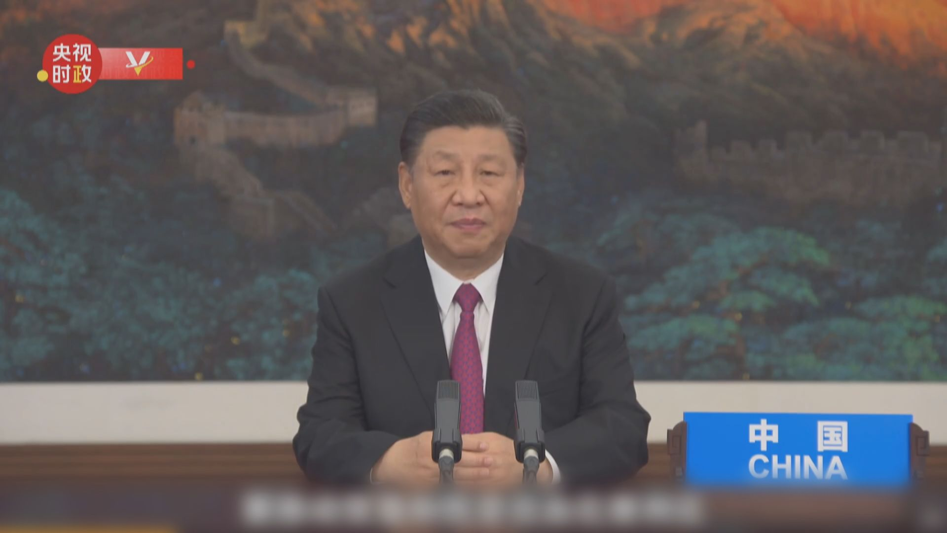 習近平出席APEC會議 指要早日建成高水平亞太自由貿易區