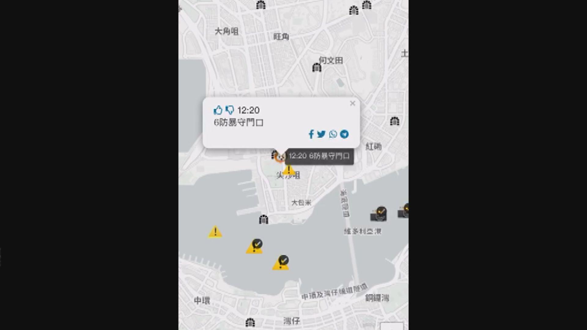 蘋果將追蹤本港警方位置應用程式下架