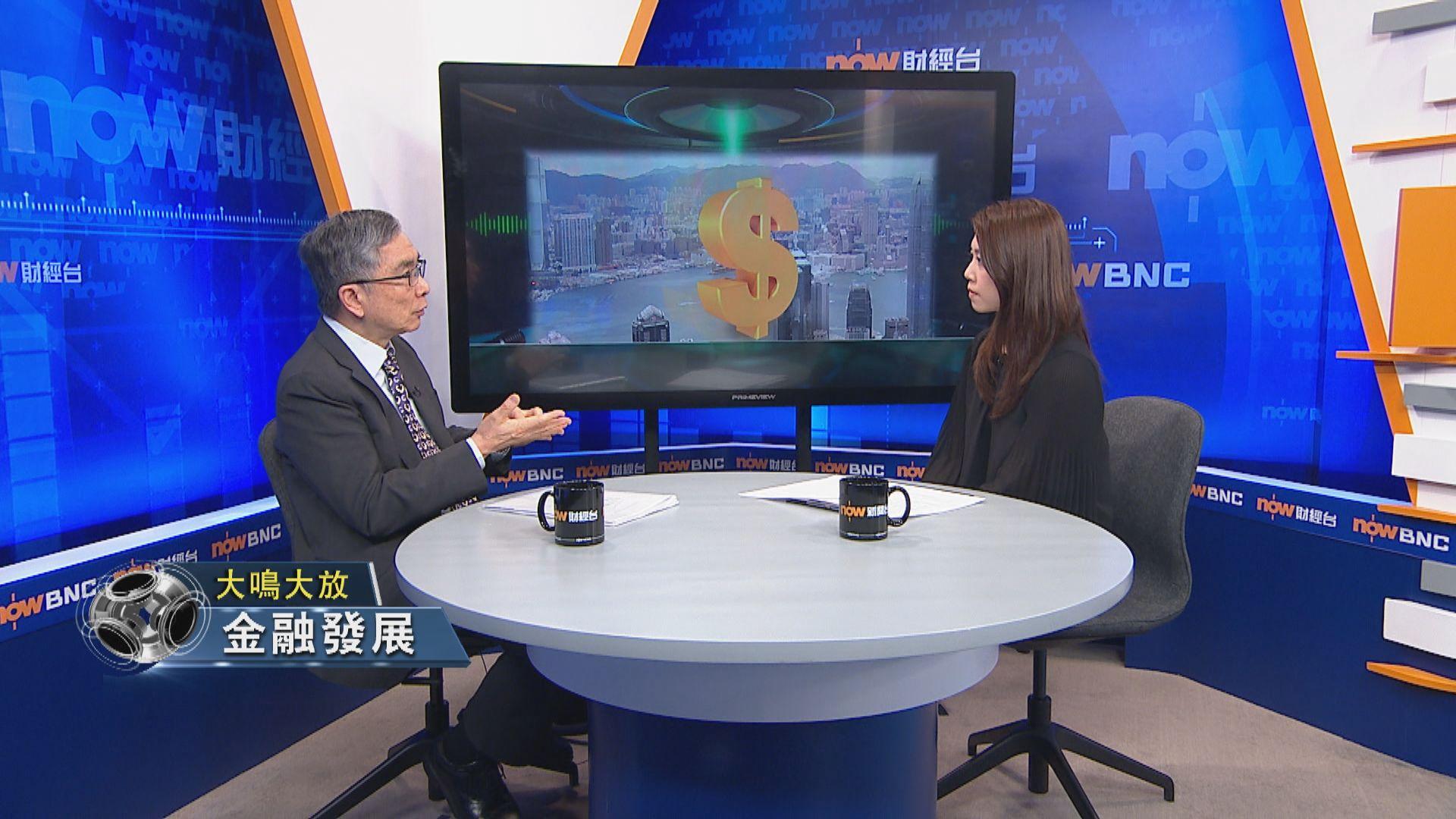 【大鳴大放】財政預算案及金融發展(二)