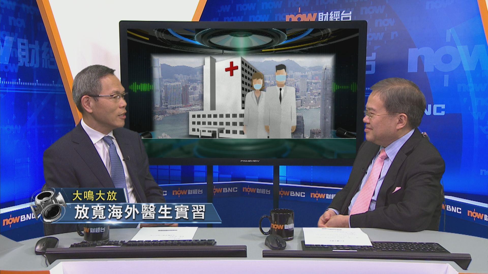【大鳴大放】放寬海外醫生實習(一)