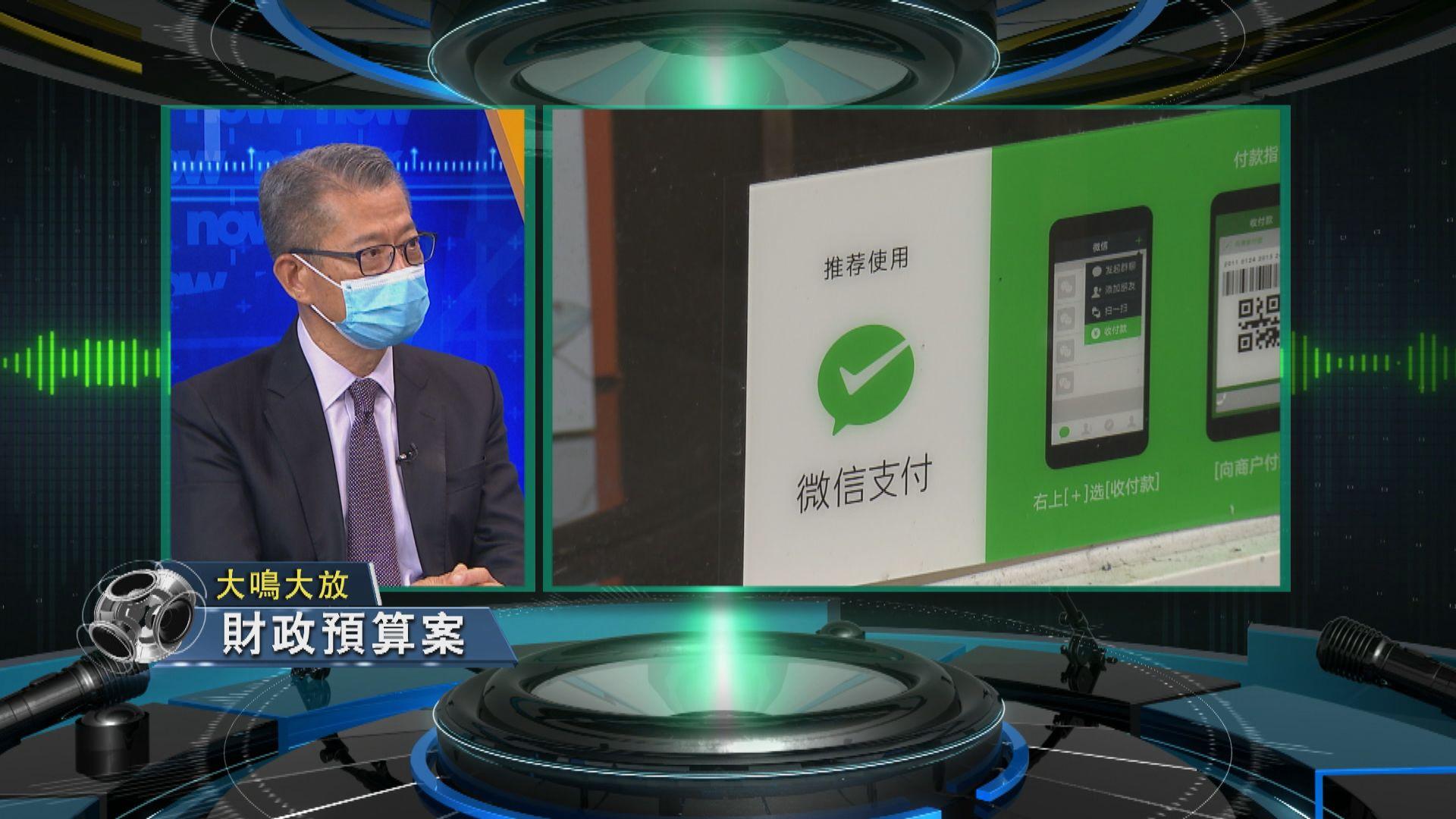 【大鳴大放】財政預算案 電子消費券(二)
