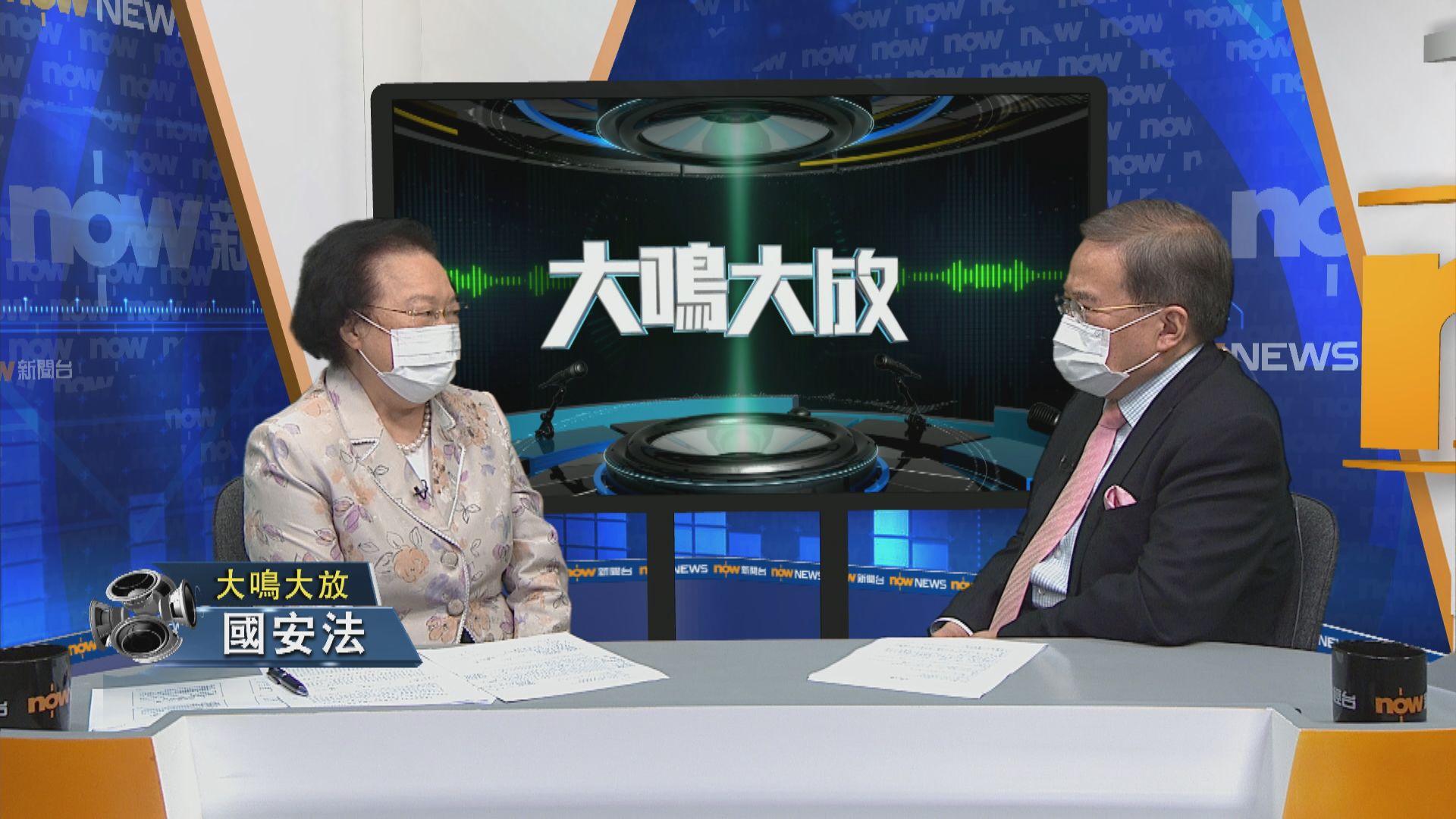 【大鳴大放】國安法 夏寶龍講話(二)