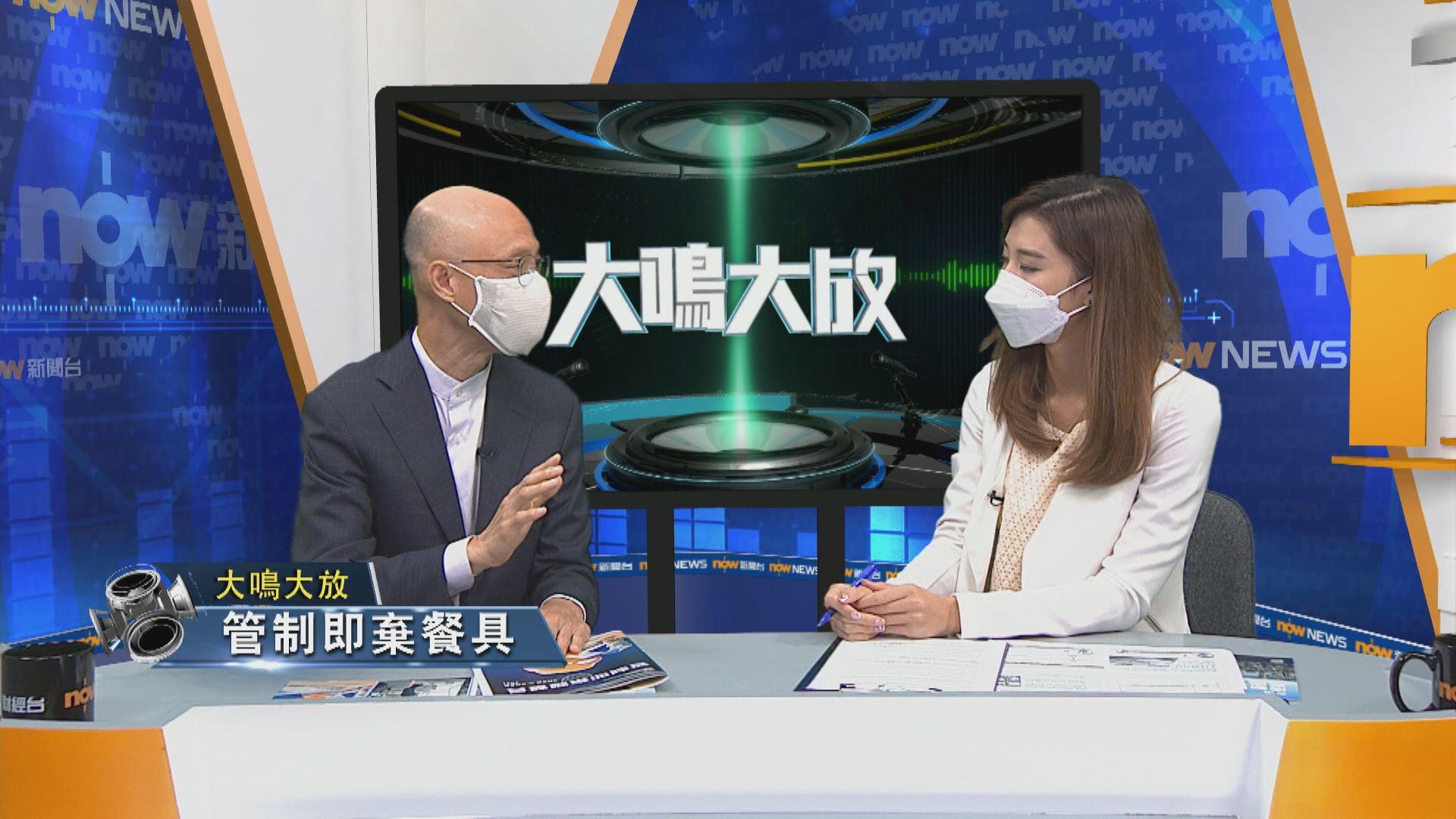 【大鳴大放】管制即棄膠餐具/空氣質素(二)