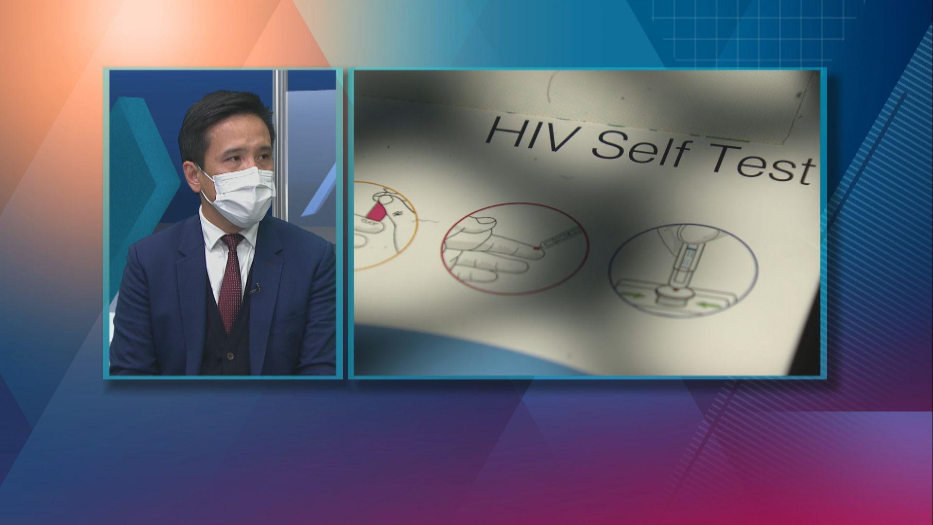 【杏林在線】疫症下的愛滋病患者