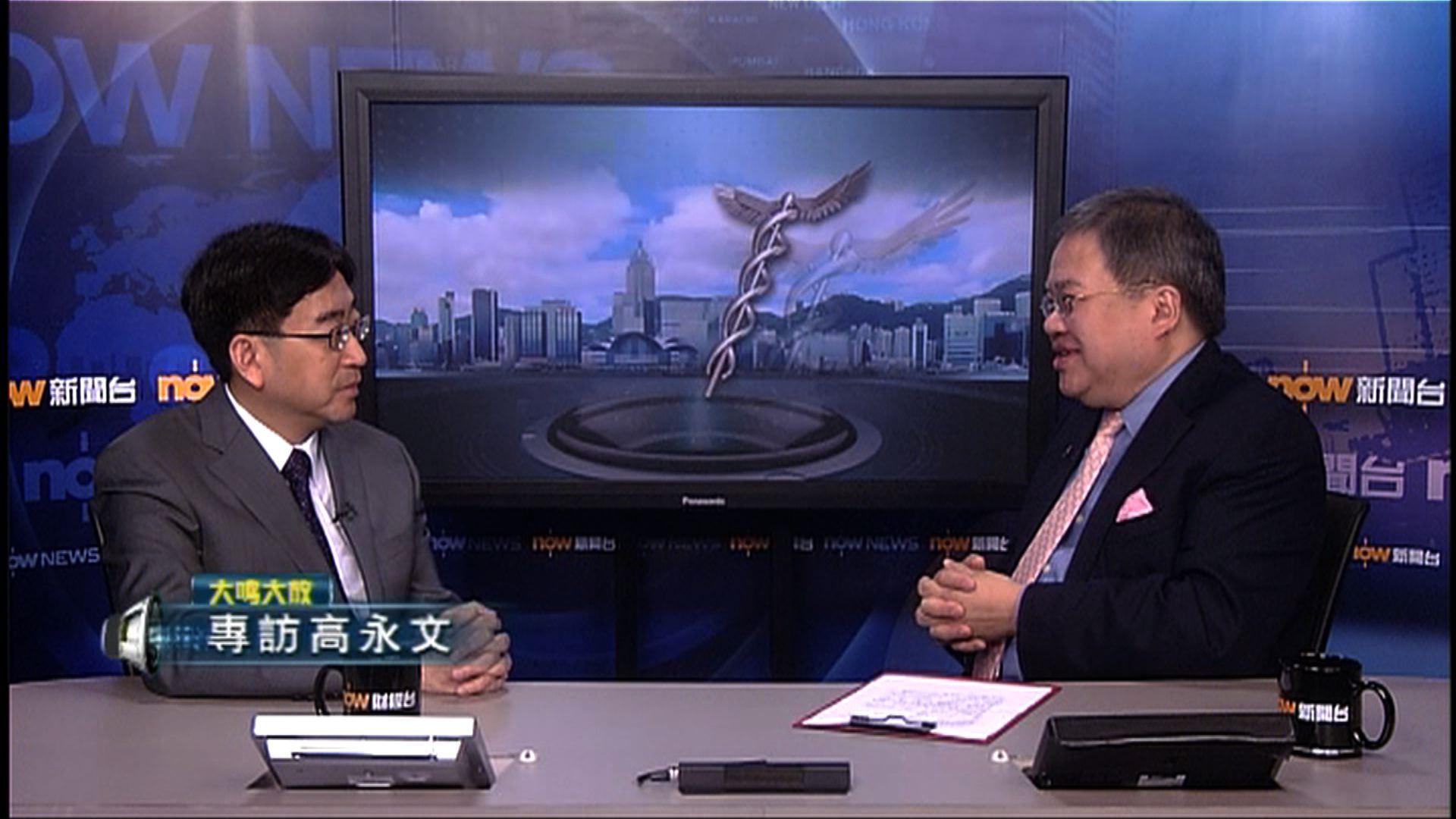 【大鳴大放】專訪高永文(二)