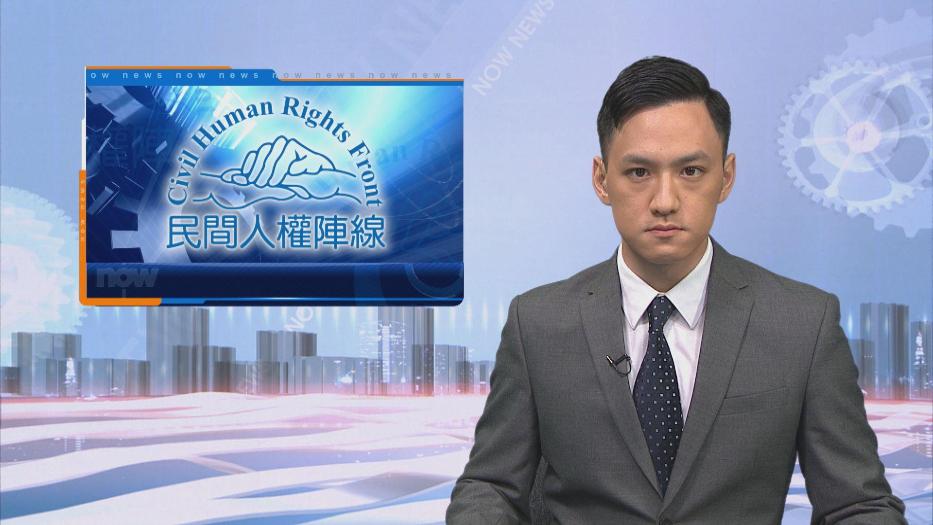 民陣十一遊行上訴被駁回 批評是人權倒退