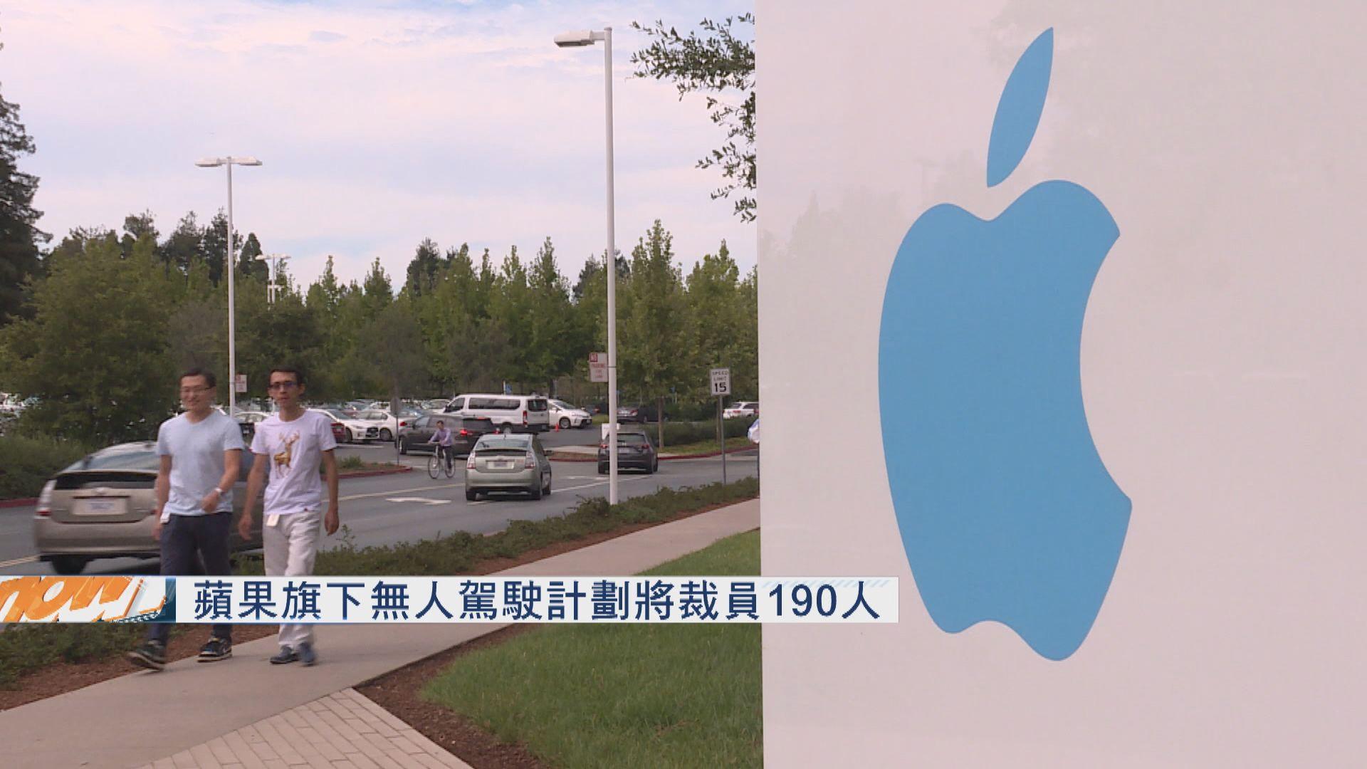 蘋果旗下無人駕駛計劃將裁員190人