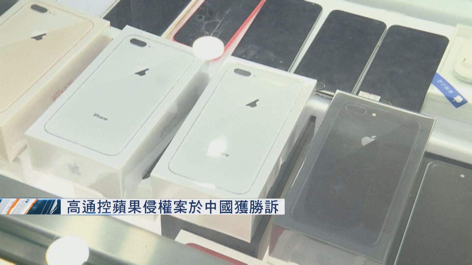 中國福州法院下令蘋果內地停售7款舊iPhone