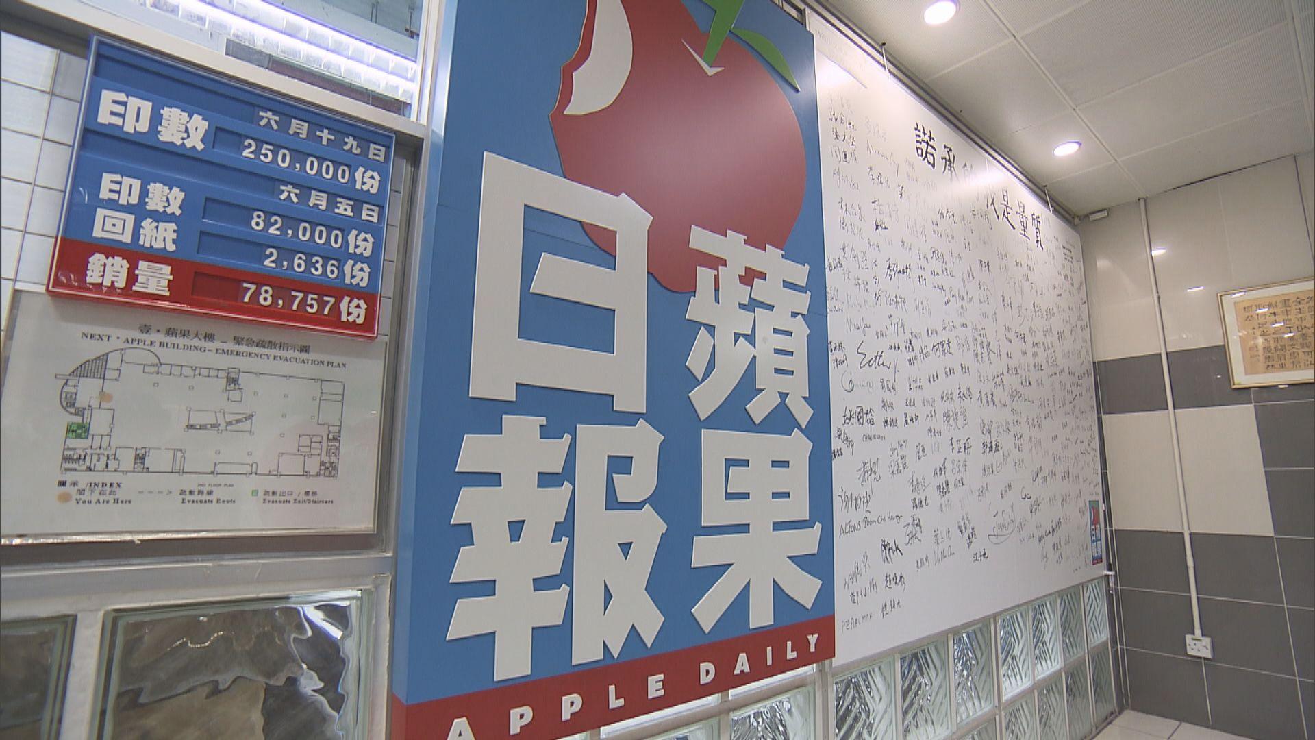 蘋果日報午夜前停止運作 明日出版最後一期