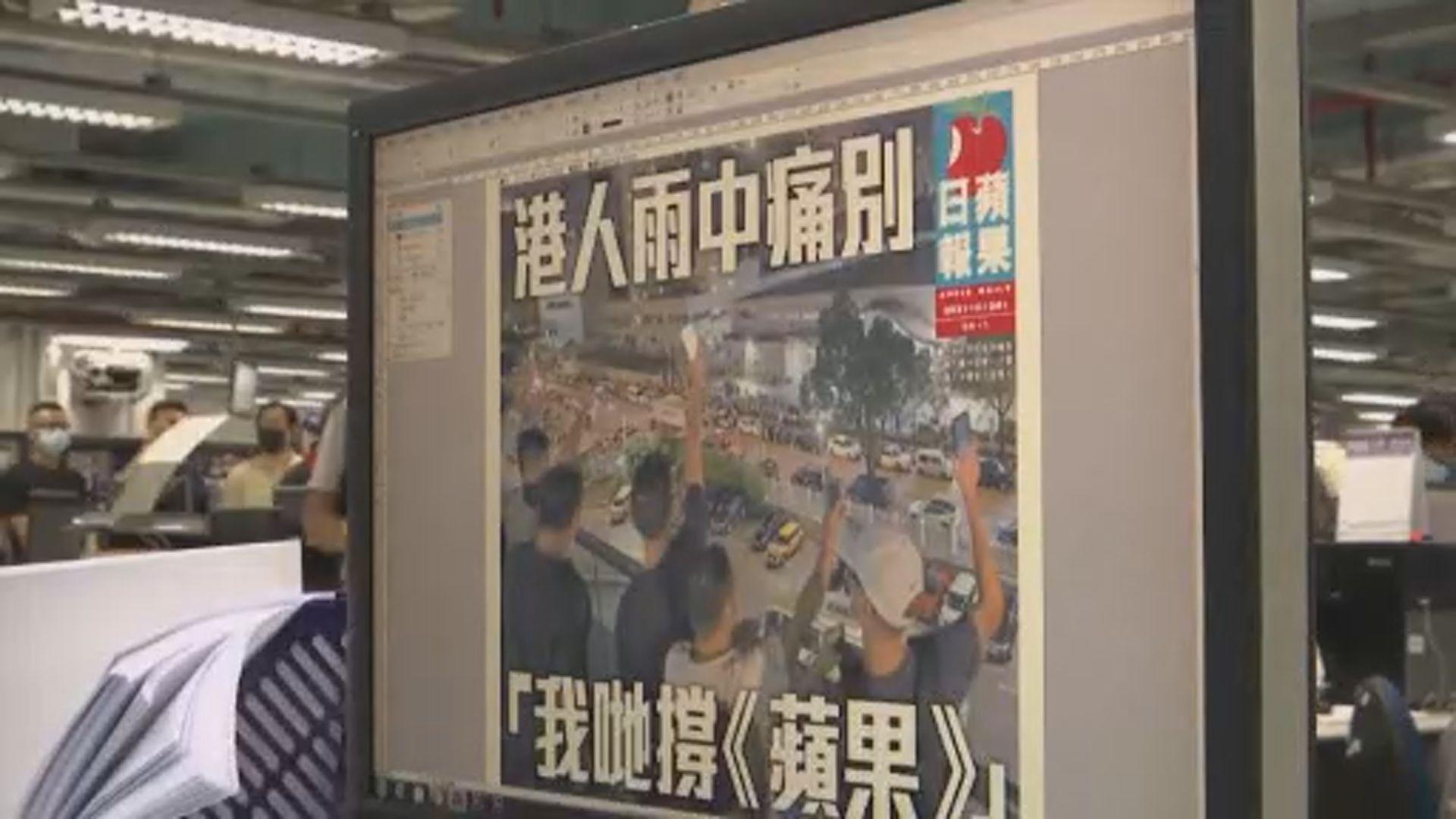 蘋果日報午夜後停止運作 員工向大樓外市民派發最後一份報紙