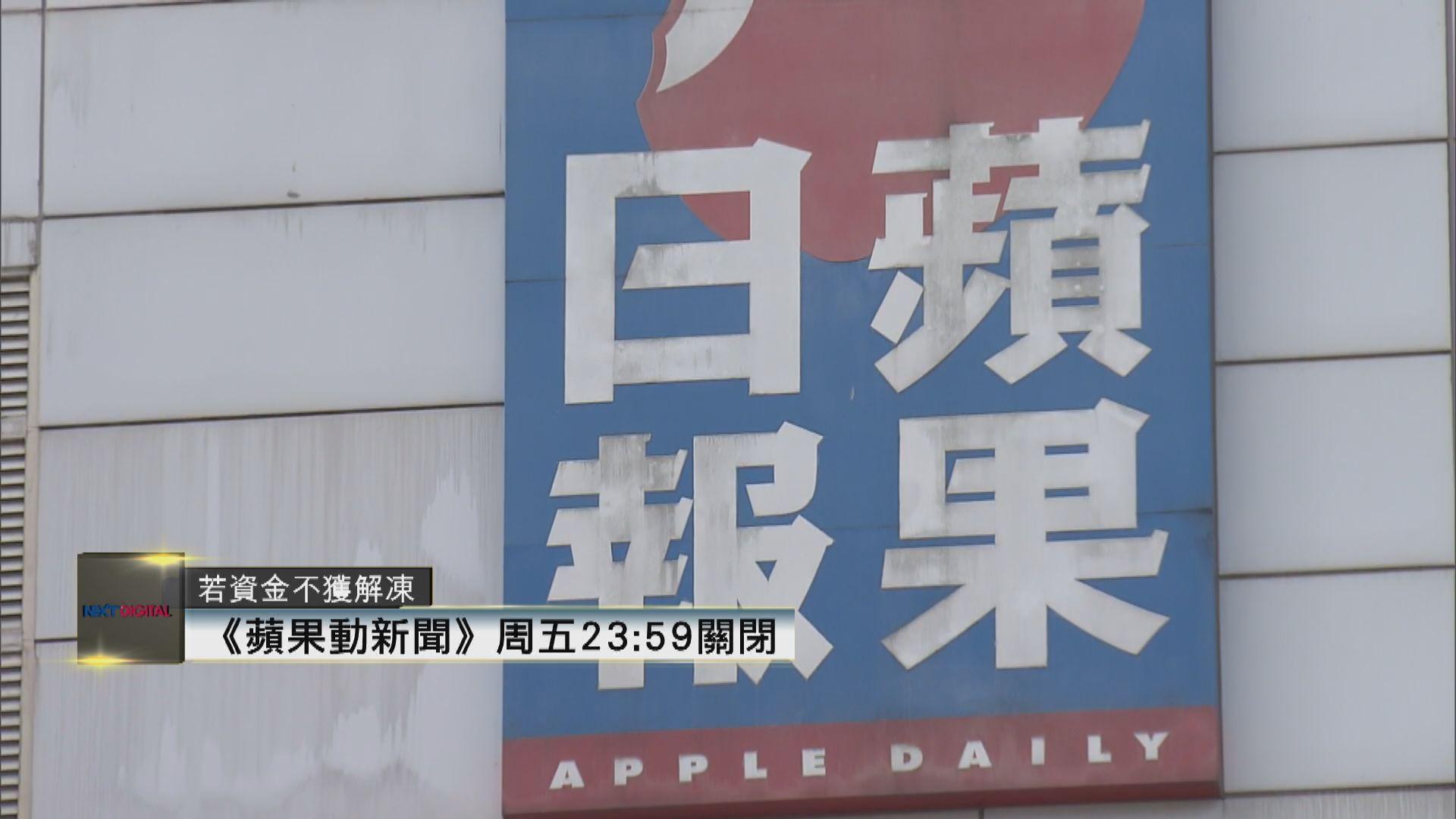 【周五或成死線】消息:若保安局拒解凍資金蘋果日報及動新聞將停運