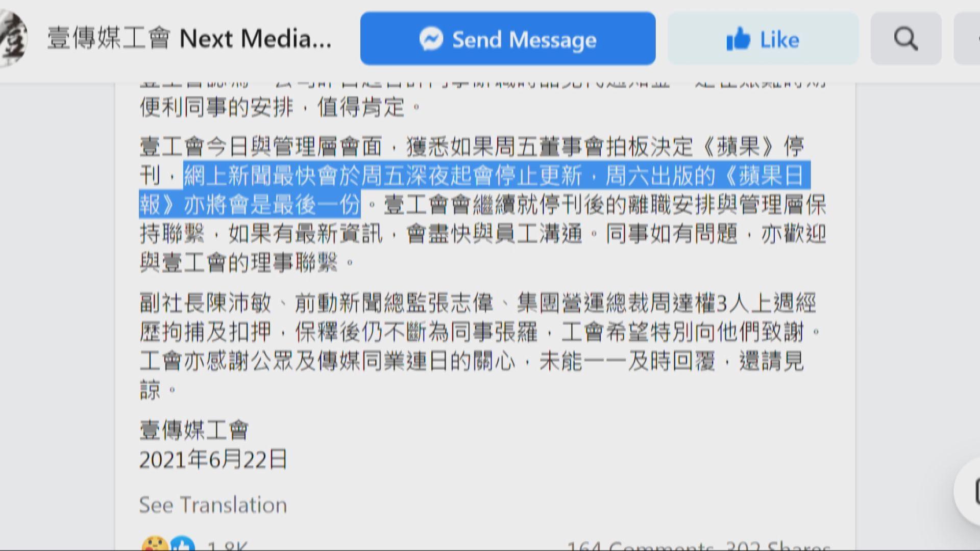 壹傳媒工會:若管理層決定停刊 周六出最後一份蘋果日報