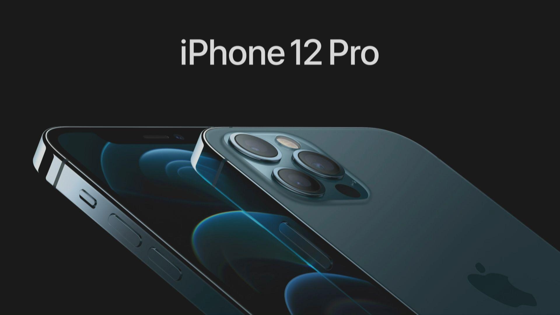 蘋果推出歷來第一代5G智能手機 有4款型號