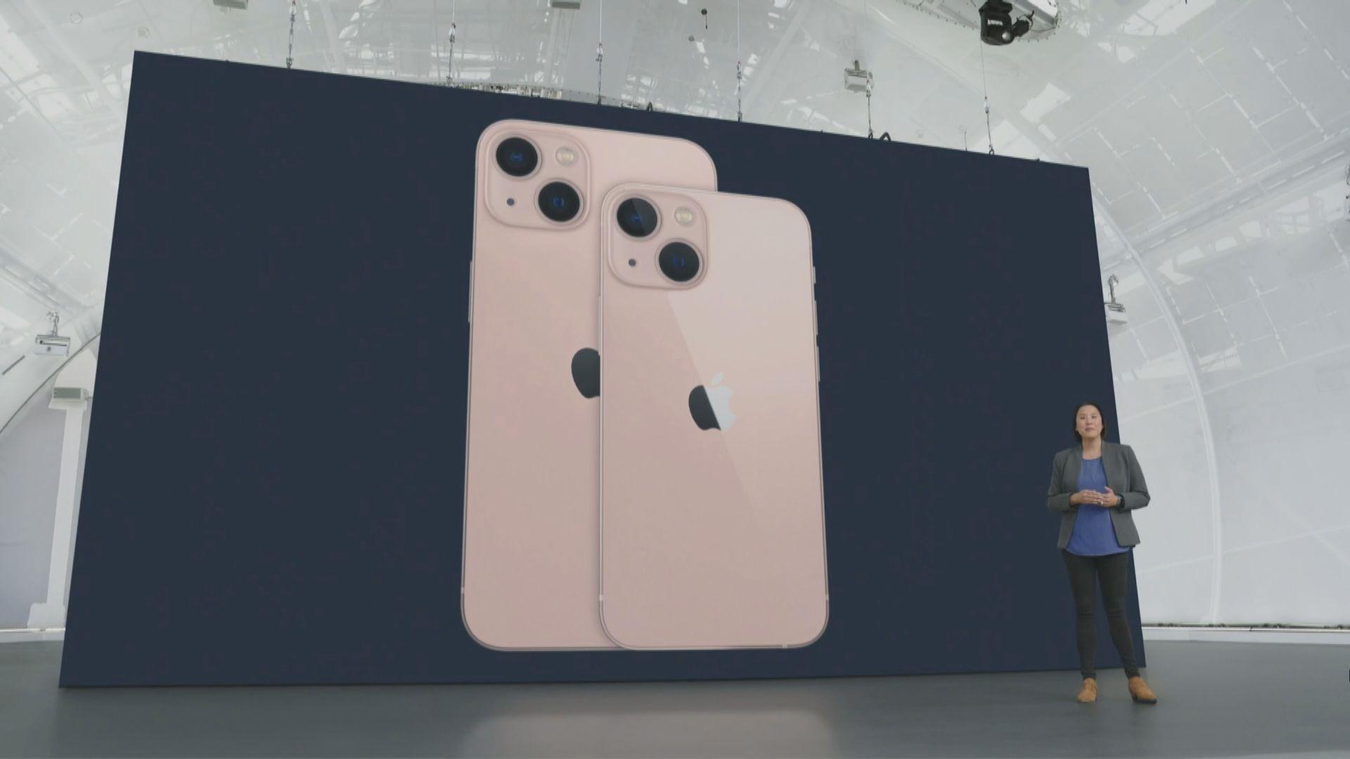 蘋果發布iPhone 13 系列 下周五起發售