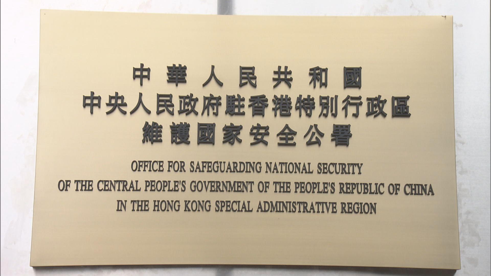 外交部駐港公署:就蘋果執法行動與新聞自由毫不相關