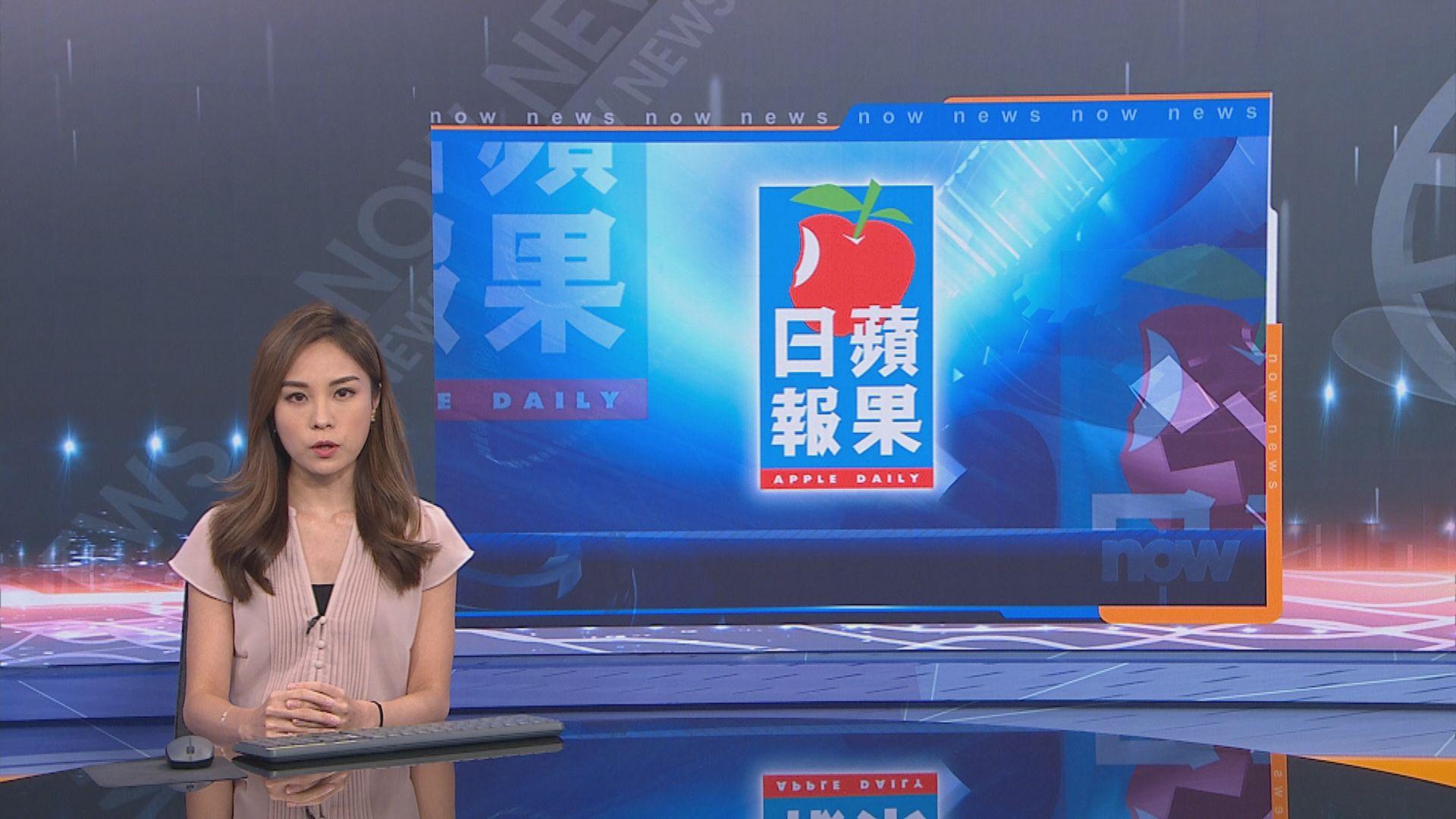 蘋果日報強烈譴責警方侵害新聞自由