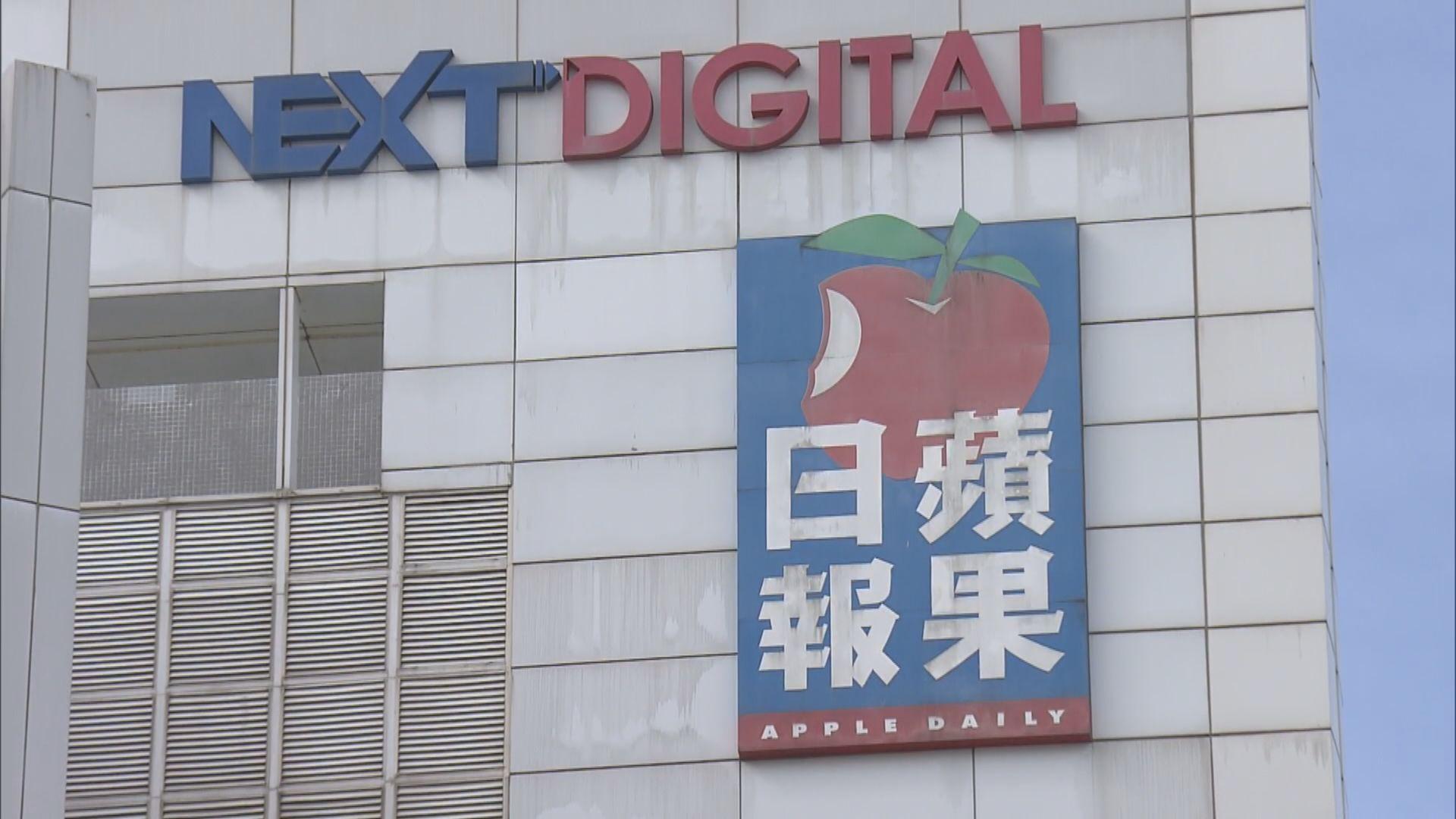 壹傳媒向員工發通告 指明日起停運