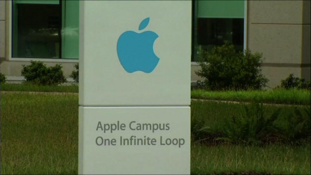 歐盟要求愛爾蘭向蘋果追回巨額稅款