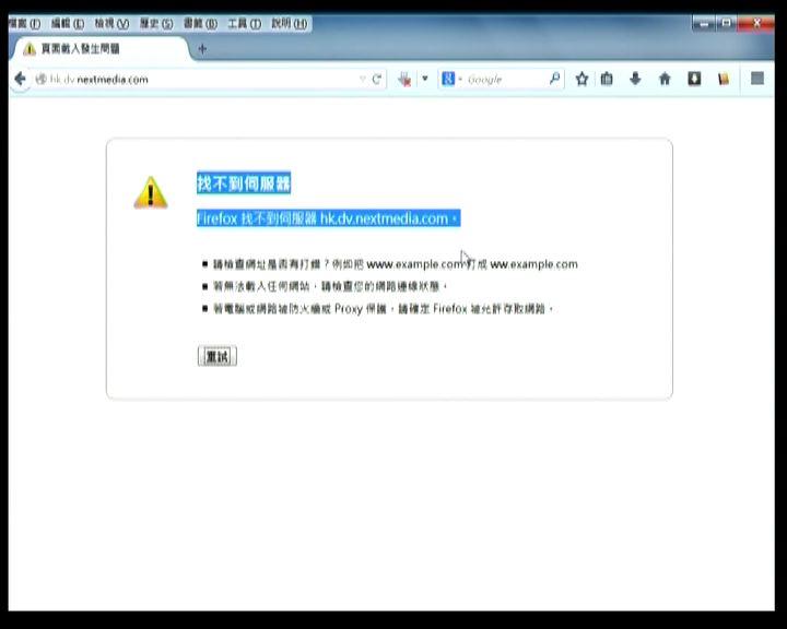 《蘋果日報》網頁疑被黑客入侵