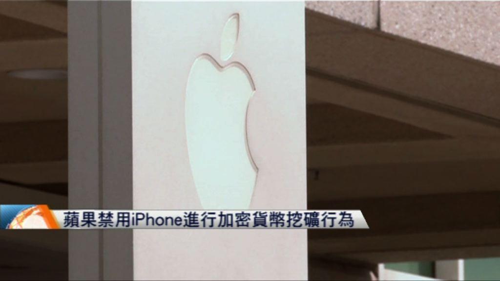 蘋果禁用iPhone進行加密貨幣挖礦行為