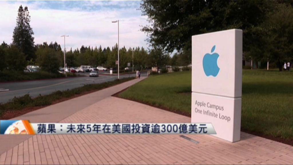 蘋果:未來5年在美國投資逾300億美元