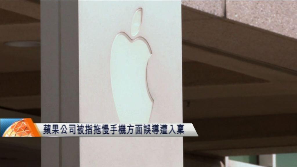 蘋果公司被指拖慢手機方面誤導遭入稟