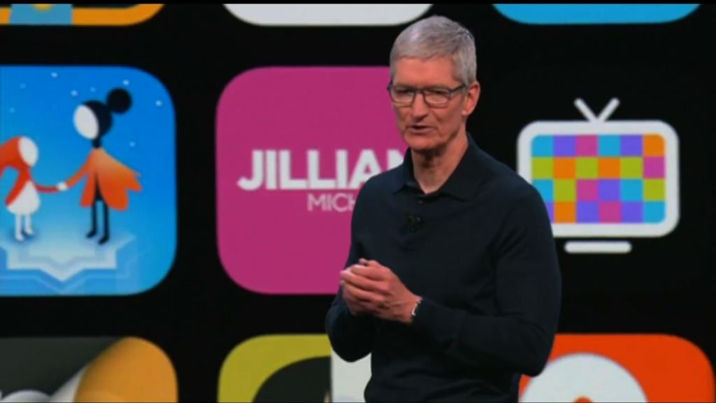 蘋果舉行全球開發者大會 無發表新硬件產品