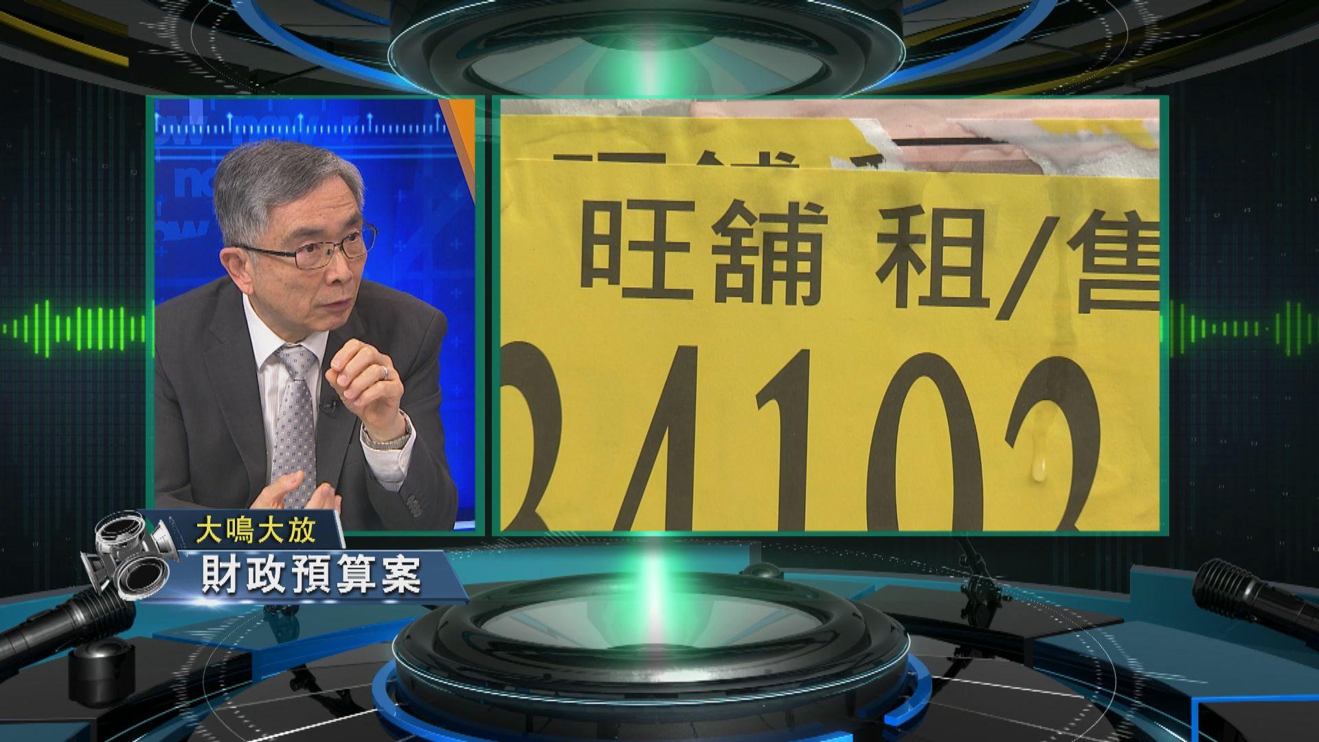 【大鳴大放】財政預算案(一)