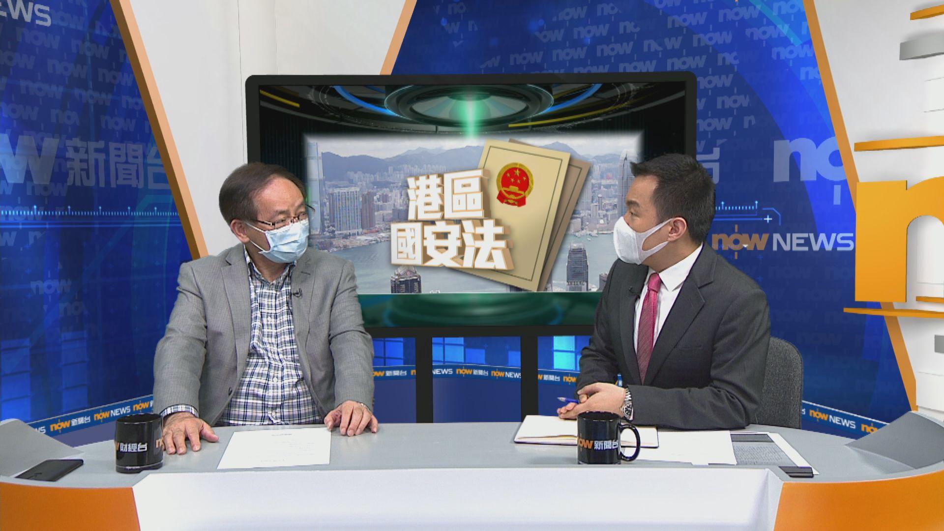【大鳴大放】港區國安法(一)